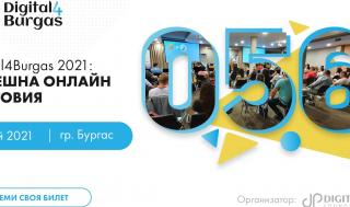 Digital4Burgas 2021: Успешна онлайн търговия