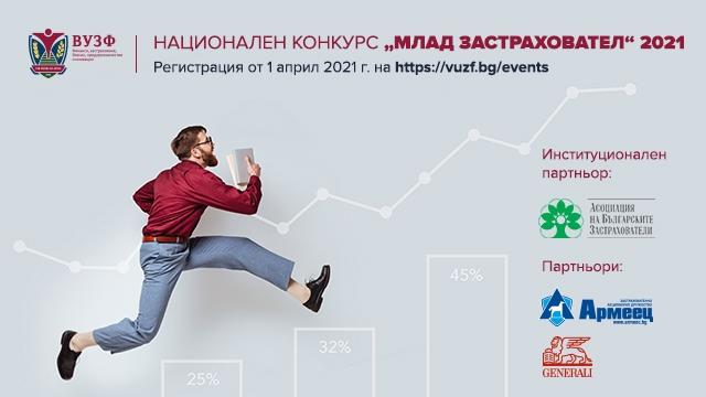 """Национален конкурс """"Млад застраховател"""" на ВУЗФ"""