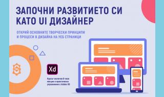 Започни развитието си като UI дизайнер – онлайн курс