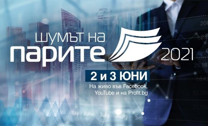 """Форум """"Шумът на парите 2021"""""""