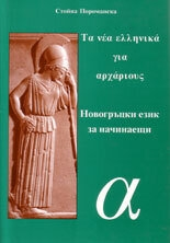 Гръцки език