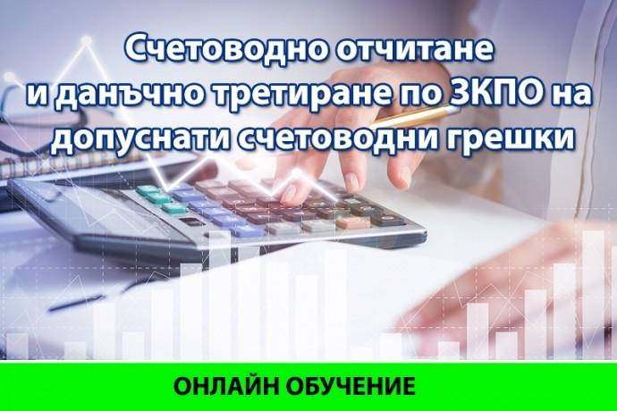 Счетоводно отчитане и данъчно третиране по ЗКПО. Корекция на допуснати счетоводни грешки
