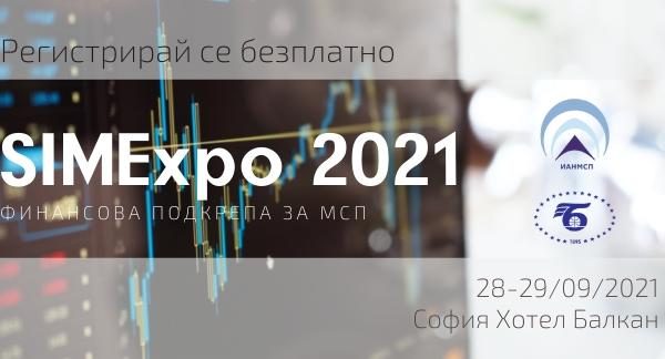 """Международна конференция """"Финансова подкрепа за МСП – SIMExpo 2021"""""""
