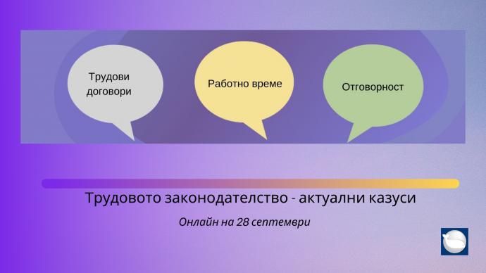 """Уебинар """"Трудовото законодателство – актуални казуси"""""""