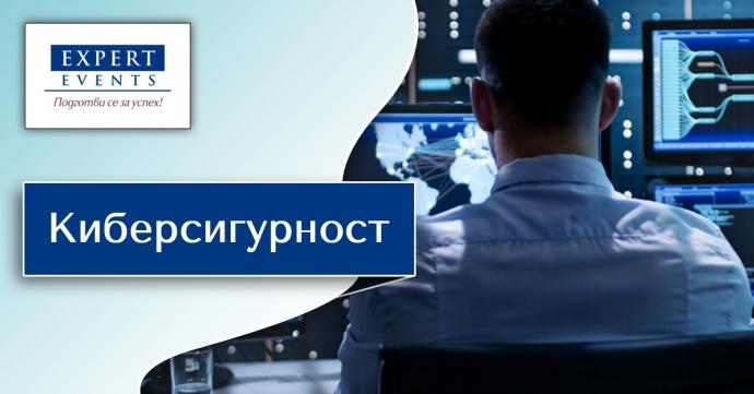 """Онлайн обучение: """"Практически мерки за киберсигурност"""""""