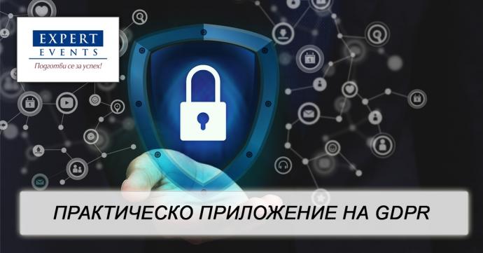 """Онлайн обучение: """"Защита на личните данни в дигитална среда"""""""