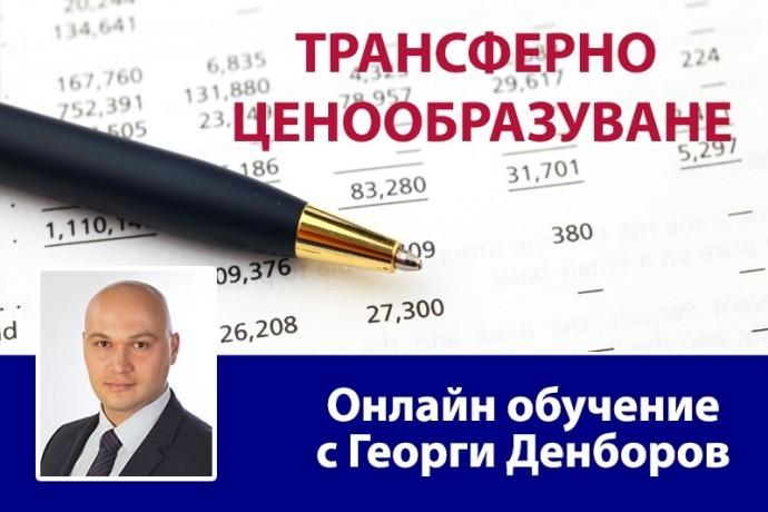 ТРАНСФЕРНО ЦЕНООБРАЗУВАНЕ. Нови моменти за документиране на трансферните цени в България.