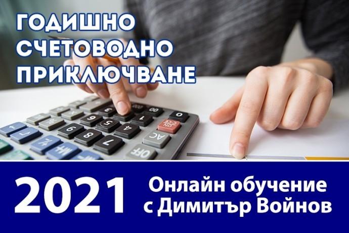 Годишно счетоводно и данъчно приключване на 2021 г. Промени в ЗКПО за 2021 / 2022 г.